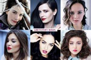 """Цветотип """"Зима"""" Фото и советы: Как стать самой красивой!"""