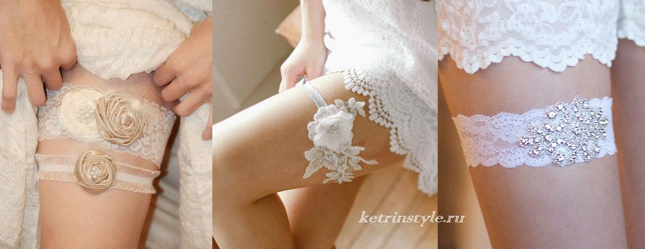 Подвязки для рук на свадьбу
